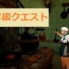 【黒い砂漠243】 Lv32~34の料理昇級クエスト