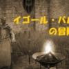 【黒い砂漠221】 イゴール・バルタリの冒険日誌 4章