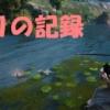 【黒い砂漠235】 釣り報告