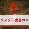 【黒い砂漠334】ブラックスター武器のクエスト